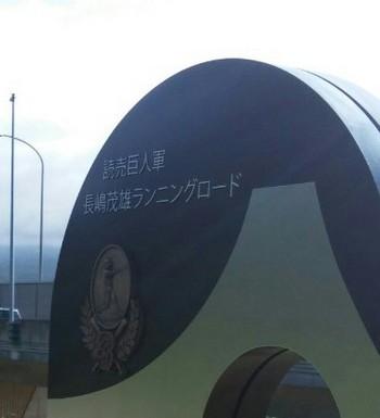 長嶋3.jpgのサムネール画像