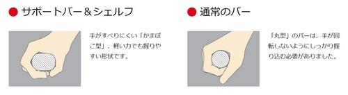 サポートバー&シェルフ3.jpg