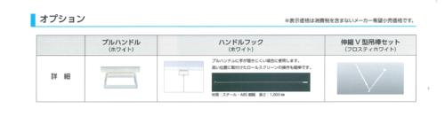 ロールスクリーン3.png